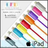 ◎Apple IPhone LED 指示燈發亮充電線/數據線/傳輸線/APPLIE IPAD5/IPAD AIR/AIR 2/IPAD PRO/IPAD MINI2/MINI3/MINI4