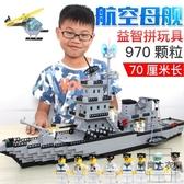 積木拼裝益智男孩子玩具禮物航空母艦模型樂高【時尚大衣櫥】