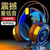 耳機頭戴式電腦耳機臺式電競游戲耳麥3.5mm帶麥吃雞聽聲辯位有線帶話筒臺式筆 3C優購