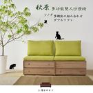 沙發【UHO】「久澤木柞」秋原-橡木紋多功能雙人沙發椅