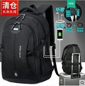 雙肩包男潮牌男士背包旅行包時尚潮流女電腦包高中初中學生書包 小艾新品