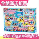 日本 EPOCH 夢幻星星水串珠 超豪華48色 DX  創意DIY玩具 手做 生日禮物【小福部屋】