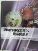 【書寶二手書T9/大學社科_EGI】再論台灣客家文化產業與創新_黎淑慧, 江順裕