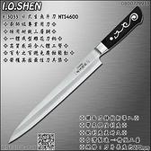 木子別作專業用日式生魚片刀(3033)【3期0利率】【本島免運】