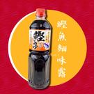 日本 嚴選精釀鰹魚麵味露 1L 鰹魚 調味 沾醬 日式風味