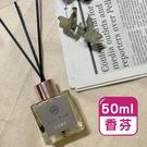 【陪你購物網】經典香氛擴香瓶 50ml