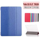 三星 Tab S3 9.7  T820 平板套 保護套 三折支架 超薄 內硬殼 智能休眠 拉絲燙金皮套 皮套