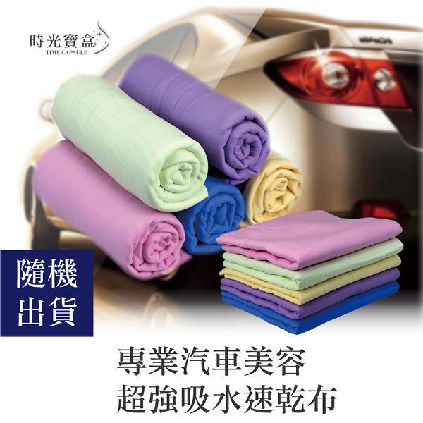 專業汽車美容超強吸水速乾布(隨機出貨) 吸水巾 超吸水 洗車巾 汽車美容 自助洗車-時光寶盒0746