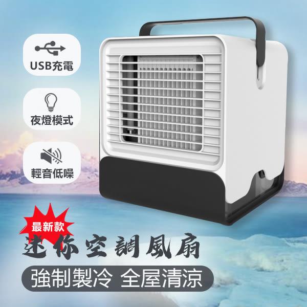 冷風扇 冷風機 usb微型水冷扇 負離子空調扇 加水 單冷移動式空調扇 辦公室宿舍桌面家用冷風扇