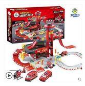 兒童男孩消防車合金小汽車模型軌道停車場玩具套裝Eb15607『小美日記』
