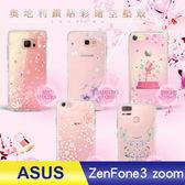ASUS ZenFone 3 Zoom (ZE553KL) 手機殼 奧地利水鑽 立體彩繪 空壓殼 彩鑽 手工貼鑽 防摔殼 - 蝶戀鑽