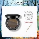 眉粉AVVA/艾微三色眉粉女防水自然防水防汗眉筆刷鼻影高光三合一 獨家流行館