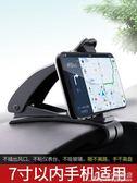 車載手機支架汽車儀表台卡扣式車用手機架手機夾子車上支撐架導航 概念3C旗艦店