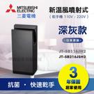 《 MITSUBISHI 》三菱 新溫風噴射乾手機 JT-SB116JH2-H / JT-SB216JSH2-H 深灰款 110V & 220V 日本原裝