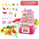 廚房玩具 六一禮物兒童切水果蔬菜切切樂看玩具女孩過家家廚房套裝 2色T