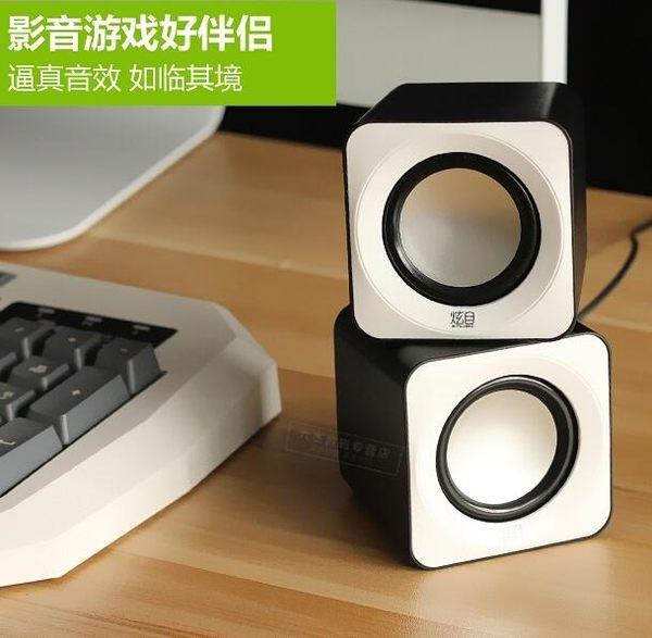 筆電音箱 電腦迷你小喇叭有源筆電2.0便攜桌面音箱USB家用台式【自由紳士】