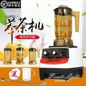 榨汁機商用奶泡奶蓋機萃茶機粹茶機冰沙機奶茶店設備沙冰機雪克機 果果輕時尚igo 220v