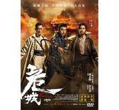 危城DVD 劉青雲/古天樂/彭于晏