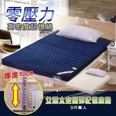 零壓力立體太空回彈加厚記憶床墊  單人單人米色