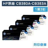 原廠碳粉匣 HP 四色優惠組 CB380A/CB381A/CB382A/CB383A/823A/824A /適用 HP CP6015de/CP6015dn/CP6015x/CP6015xh