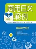 商用日文Email範例【二版】(25K)