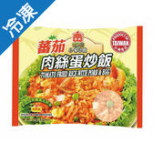 義美E家小館蕃茄肉絲蛋炒飯270g【愛買冷凍】