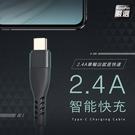 【KooPin】高效能超急速2.4A一體成型插座充電線1.5M (Type-C)