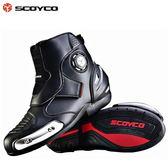 正品Scoyco機車靴子越野 公路賽車騎行靴騎士競賽鞋【潮男街】