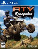 PS4 ATV Renegades(美版代購)