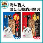 寵物FUN城市│優豆 海味職人薄切低鹽貓用魚片50g(柴魚片、鰹魚片) 貓咪零食 貓咪點心