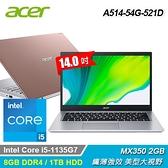 【Acer 宏碁】Aspire 5 A514-54G-521D 14吋筆電 粉色