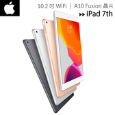 【WIFI+128G版】APPLE iPad 7th 10.2吋 全新一代平板電腦