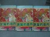 【書寶二手書T2/漫畫書_LBN】跳躍的音符_1~3集合售_河原步