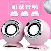粉色白可愛臺式電腦筆記本USB小音箱手機平板音響迷你便攜低音炮 【快速出貨】