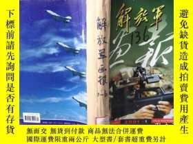 二手書博民逛書店解放軍畫報罕見2001 1-6Y208538