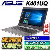 【ASUS華碩】【240G SSD硬碟升級改裝版】K401UQ  ◢14吋輕薄獨顯特規筆電 ◣