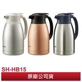 ZOJIRUSHI 象印 1.5L 桌上型不鏽鋼保溫瓶 SH-HB15