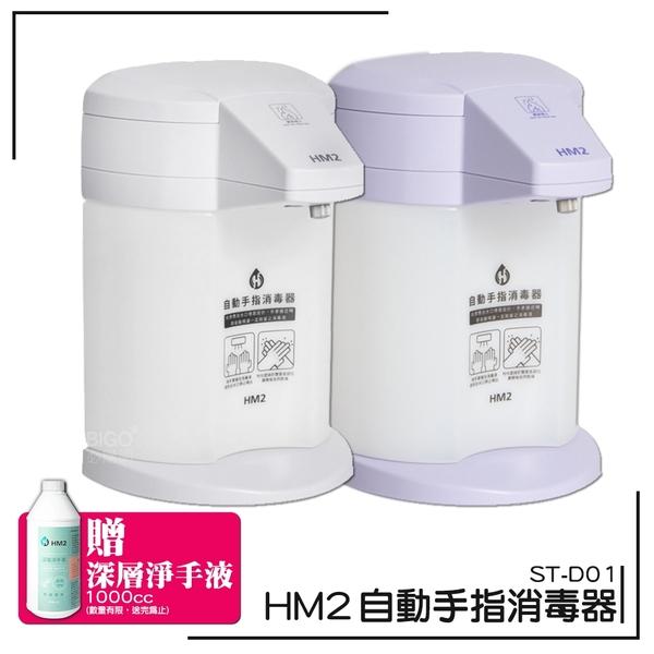 現貨免運-自動手指消毒器-白色-贈深層淨手液 HM2 酒精機 感應式乾洗手 防疫 消毒機 抗菌消毒 居家