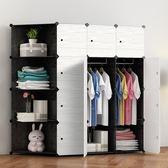 簡易衣柜簡約現代經濟型塑料組裝大衣櫥實木出租房臥室儲物柜子WY❥ 全館1元88折