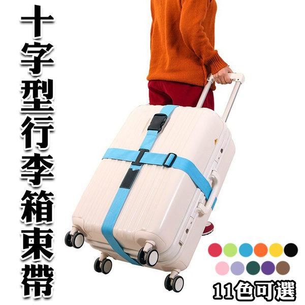 十字型行李箱束帶 行李箱 旅行箱 綁帶 束帶 綑綁帶 行李箱束帶 打包帶 行李箱配件【歐妮小舖】
