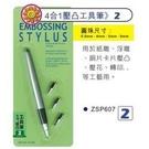 《享亮商城》ZSP607 4合一壓凸工具筆 II