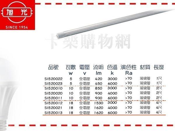旭光 LED T8 10W 4000K 自然光 2尺 全電壓 超廣角 日光燈管 玻璃燈管 _ SI520020
