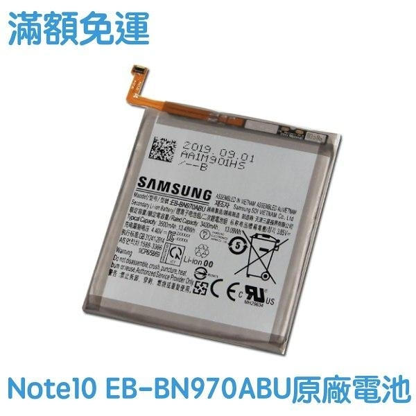 附發票【加購好禮】三星 NOTE10 原廠電池 EB-BN970ABU