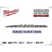 美國 Milwaukee 米沃奇48-00-1303 12 軍刀鋸片