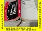 二手書博民逛書店黑革の手貼罕見上冊Y200392