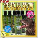 【培菓平價寵物網】仟莉貝蒂斯》寵物狗狗沐浴露香波-450ml