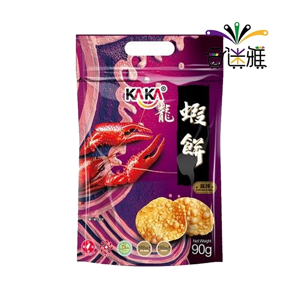 KAKA醬燒蝦餅-麻辣 (90g/包)*1包 【合迷雅好物超級商城】