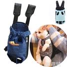 寵物包 狗狗背包外出雙肩寵物便攜包胸前外帶包泰迪狗包貓袋貓包貓咪背帶 韓菲兒