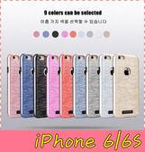 【萌萌噠】iPhone 6 / 6S (4.7吋)  商務純色簡約款 仿金屬拉絲保護殼 全包軟邊 防摔 手機殼 手機套
