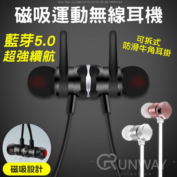 【現貨】新X3S 磁吸 運動 無線 耳機 藍芽5.0 超長續航 生活防潑水 防汗 防滑牛角耳掛 重低音耳塞式